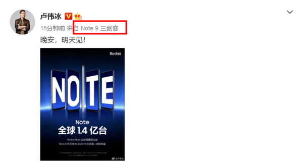 """卢伟冰发微博称""""明天见"""" Redmi Note9系列或今天官宣"""
