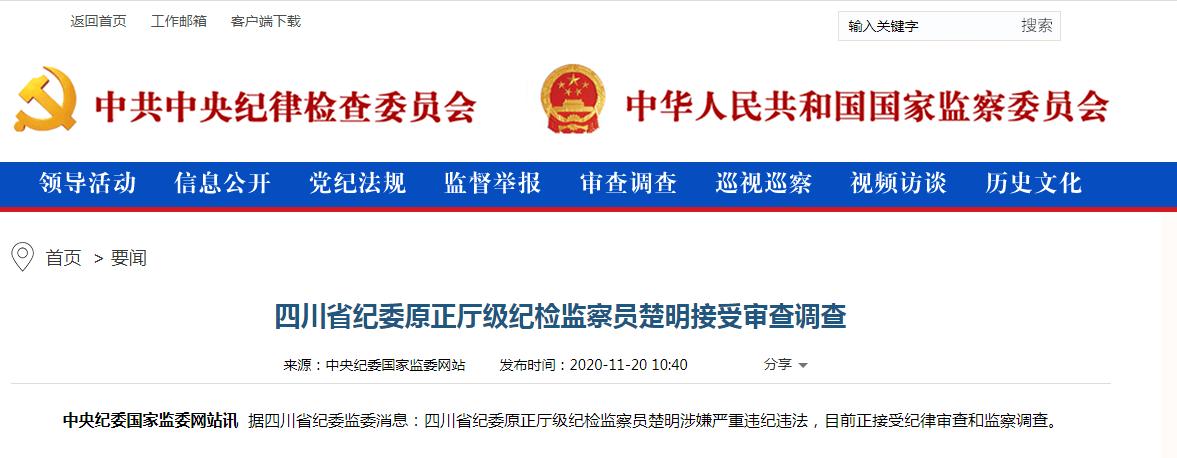 四川省纪委原正厅级纪检监察员楚明接受审查调查,已退休4年