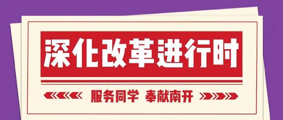 南开大学研究生会改革情况公示_工作