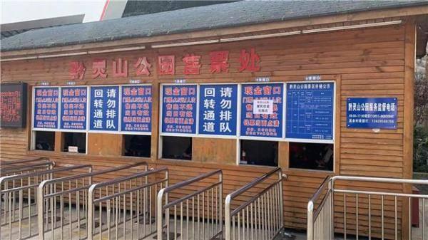注意啦!黔灵山公园购买门票方式有变,只能现金支付,可在这里兑换