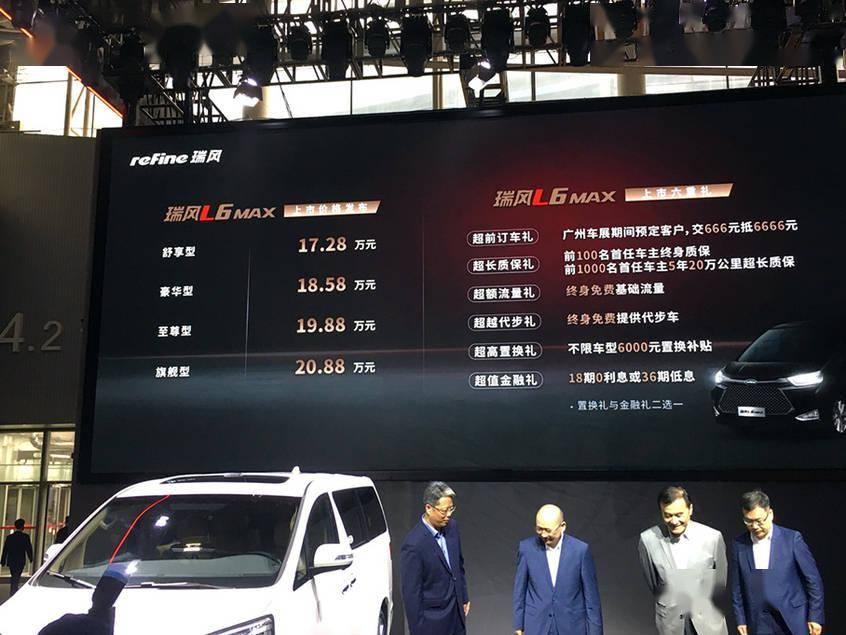 2020广州车展:JAC锐锋L6 MAX正式启动