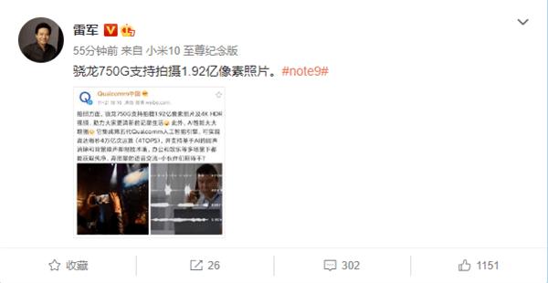 Redmi Note 9核心确认:高通新U加持