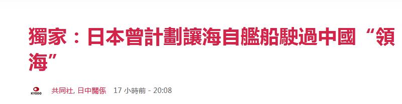 """日媒:安倍政府曾计划让自卫队舰船驶过南海中国""""领海"""",因担忧中方反对而放弃"""