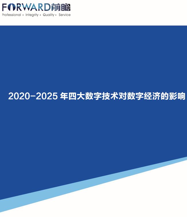 2020-2025年四大数字技术对数字经济的影响