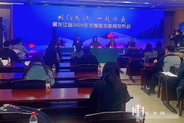 黑龙江赴京推介冰雪旅游