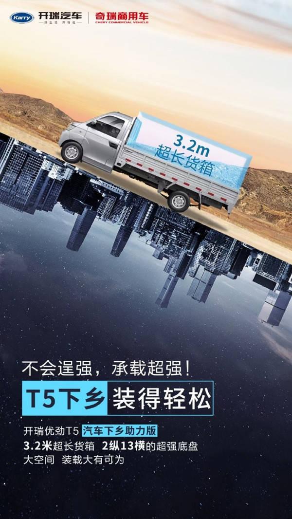 凯瑞尤金T5下乡帮版!一个3.2米长的集装箱可以稳定装载