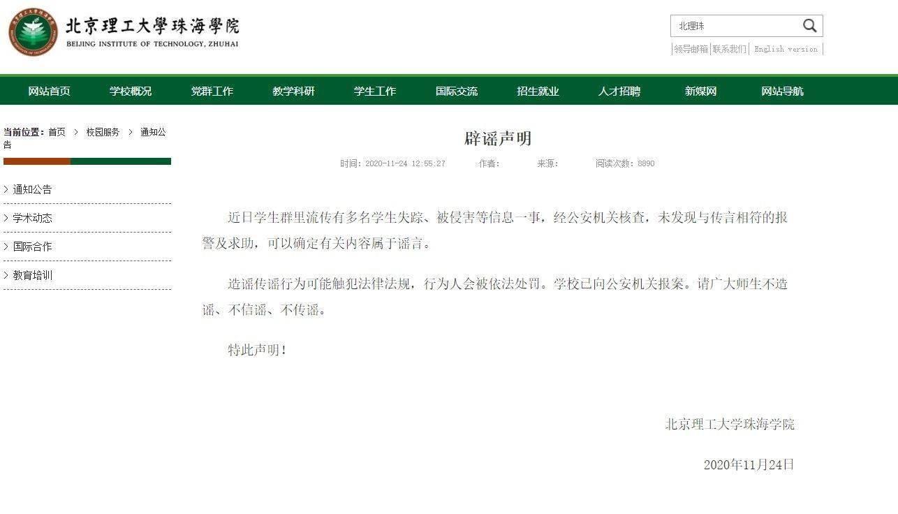 北京理工大学珠海学院辟谣学生失踪、被侵害,警方追查假消息源头