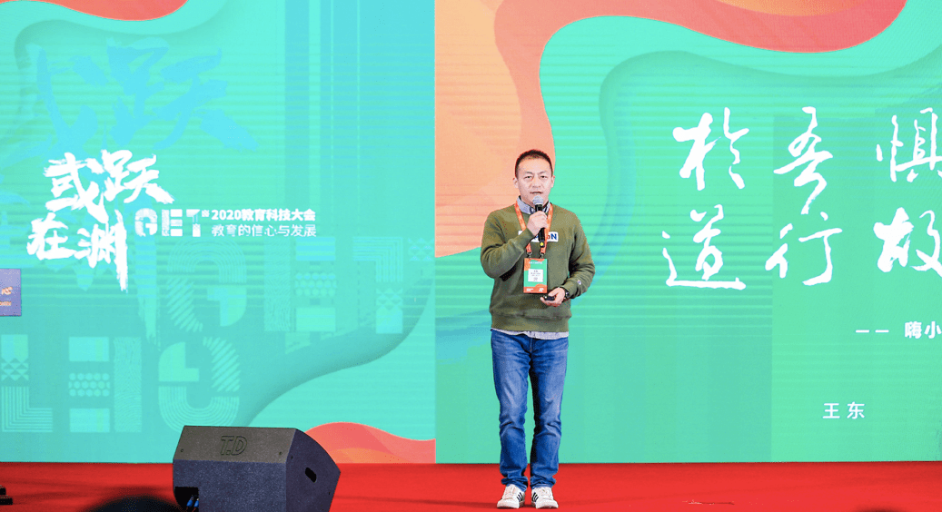 【GET2020】嗨小蜗在线教育创始人王东:在线教育最大的门槛是销售