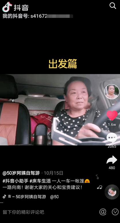 百事3注册对话56岁离家自驾游女子:履行完做母亲的所有责任后,才有时间出来