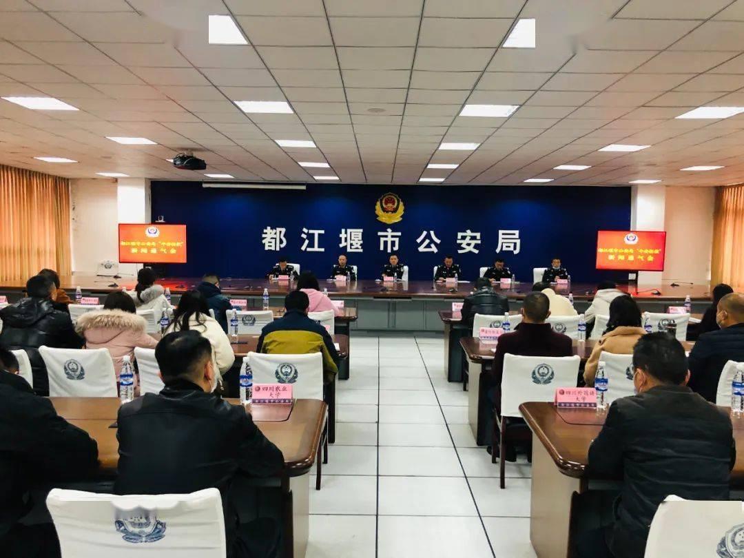 都江堰公安发布10月平安指数!