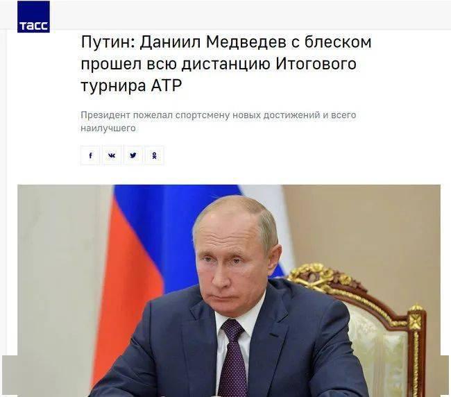 普京祝贺梅德韦杰夫夺ATP总决赛冠军|2021年澳网或将推迟一周开赛