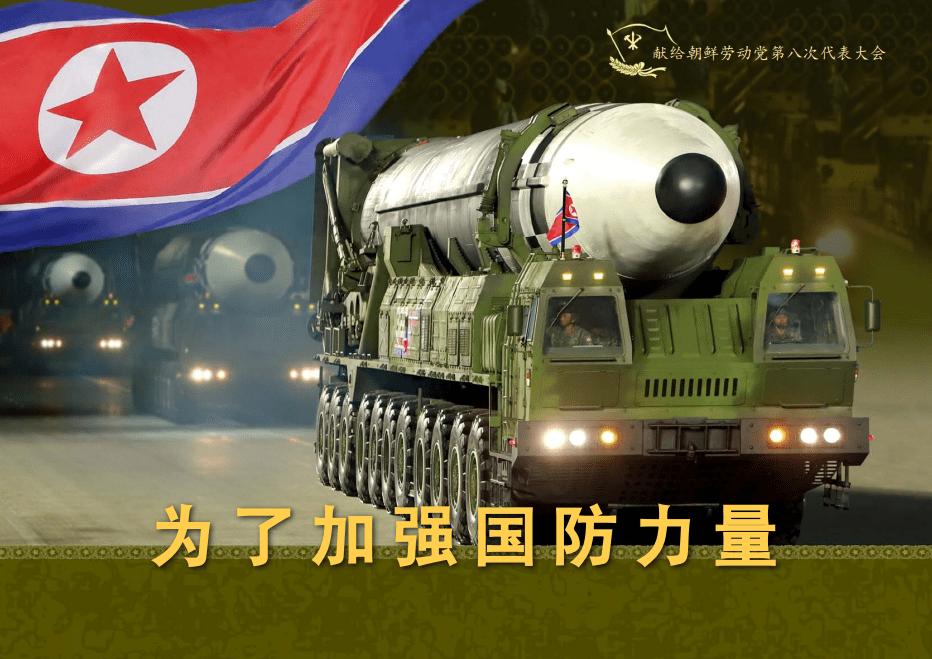 朝鲜发布出版物,展示洲际导弹核武器