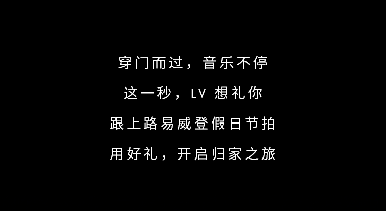 LV想礼你
