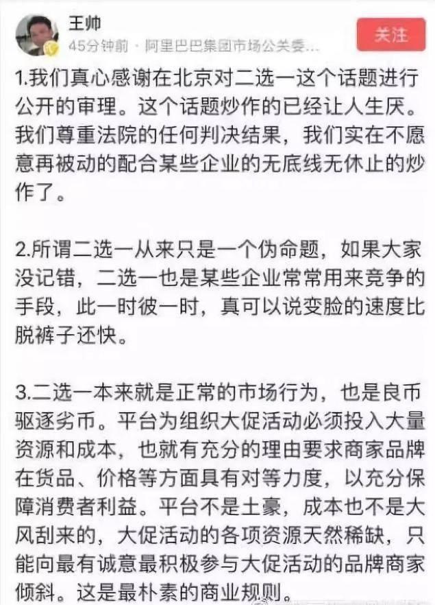 【昨夜今晨:京东诉天猫二选一案将于28日开庭 发改委摸底调查系能源汽车项目】