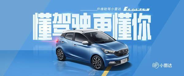 江铃新推出的益智EV3将在没有加价补贴的情况下以6.98万元的价格出售