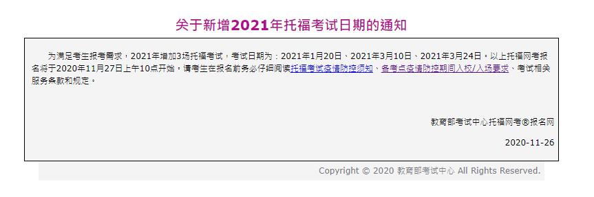 2021年托福56个考试日期安排,已恢复61个考点!