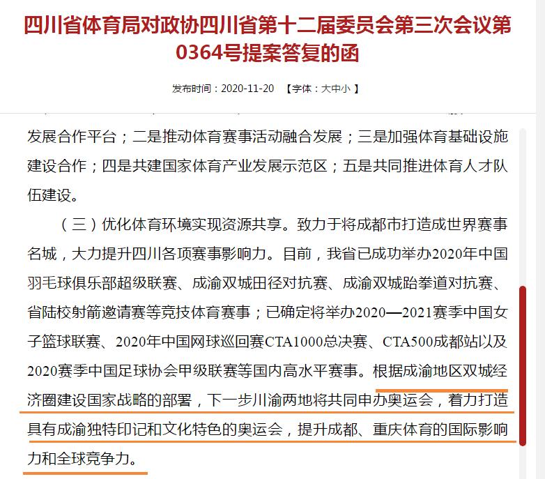 四川省体育局:川渝将共同申办夏季奥运会