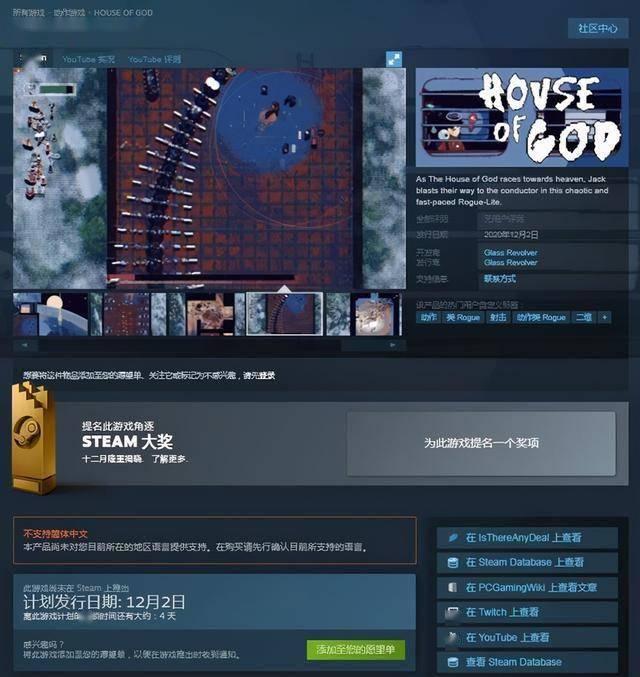 混乱射击游戏《神之屋》上架Steam 画面过于精神污染