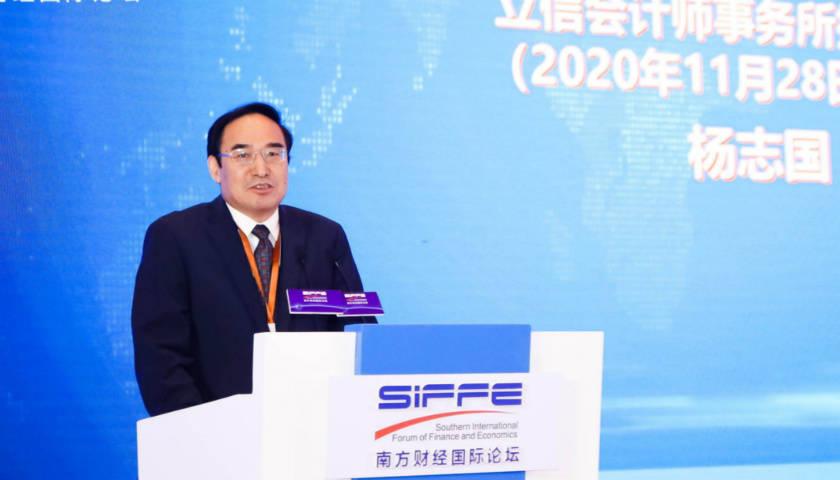 立信执行总裁杨志国:建议对协助上市公司造假者严肃追责