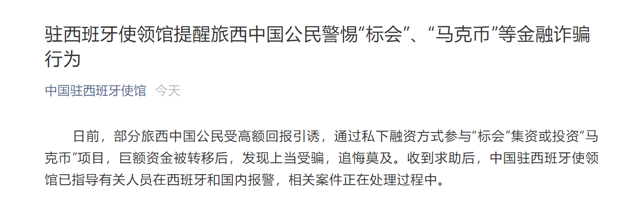 """中国驻西班牙大使馆提醒:警惕民间""""标会""""、""""马克币""""等金融诈骗行为"""