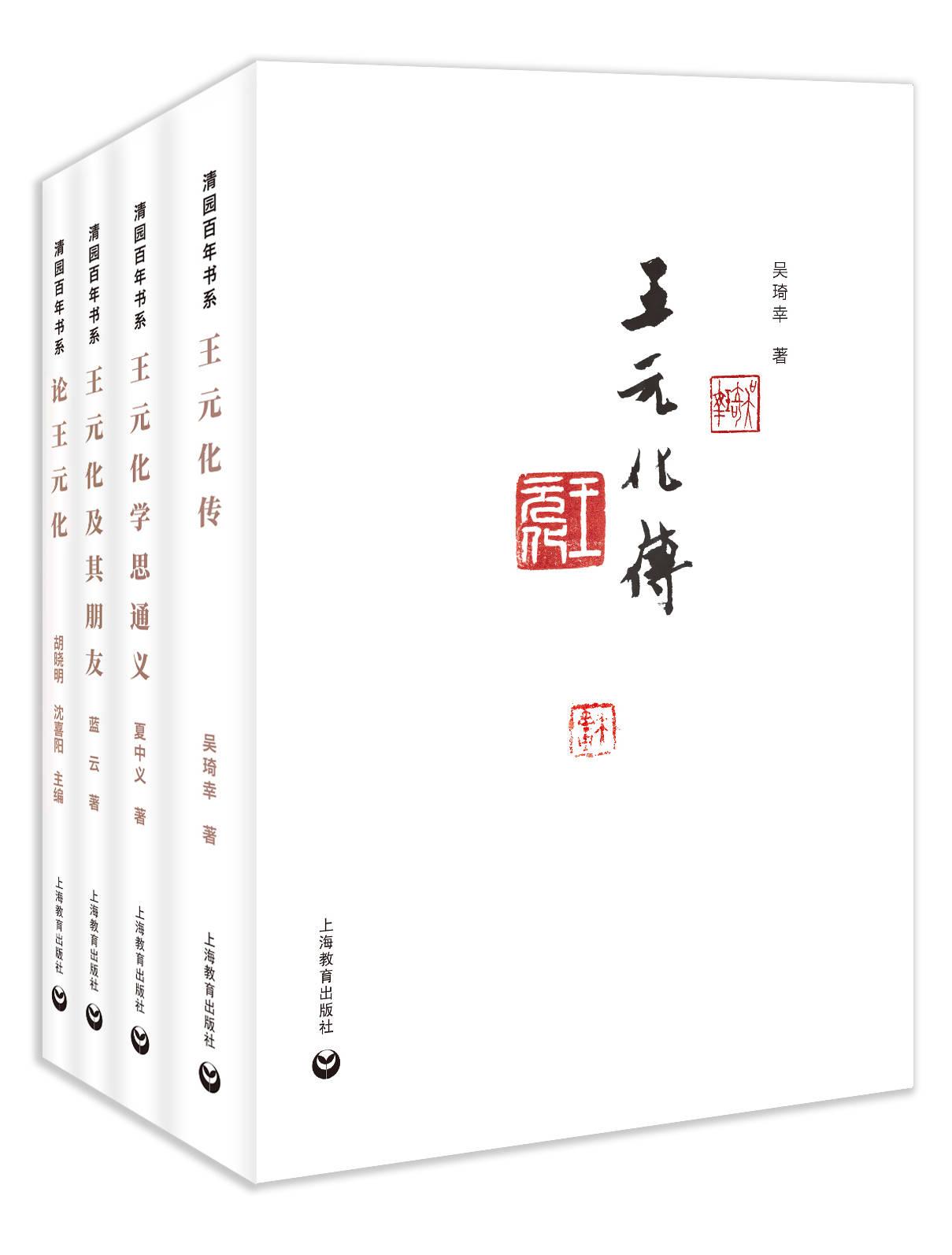 纪念王元化|许纪霖:王元化的思想底色以及理性观的转变
