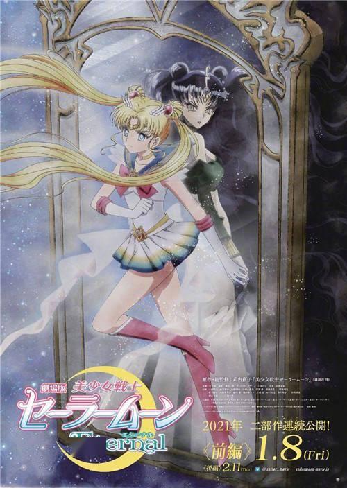 动画电影《剧场版 美少女战士Eternal 前篇》水冰月与被封印在镜中的死亡月亮女王纳莉妮亚现身