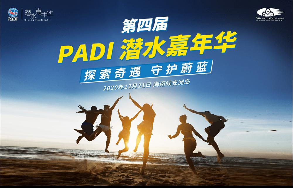 PADI 潜水嘉年华|我们在蜈支洲岛等你来狂欢!