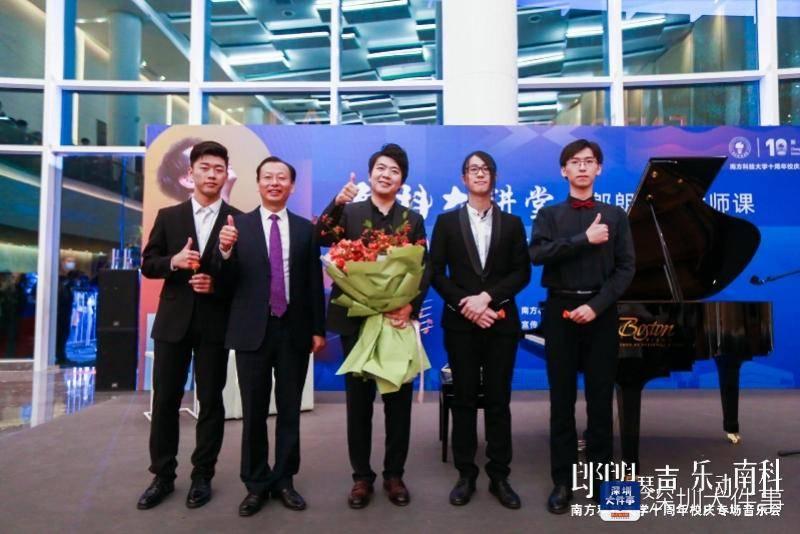 世界著名钢琴大师、深圳国际形象大使郎朗走进南方科技大学