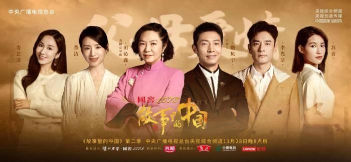《故事里的中国》之《父母爱情》播出 苏青挑战老年妆
