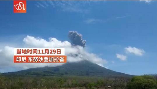 印尼东部火山喷发 浓烟高达4000米