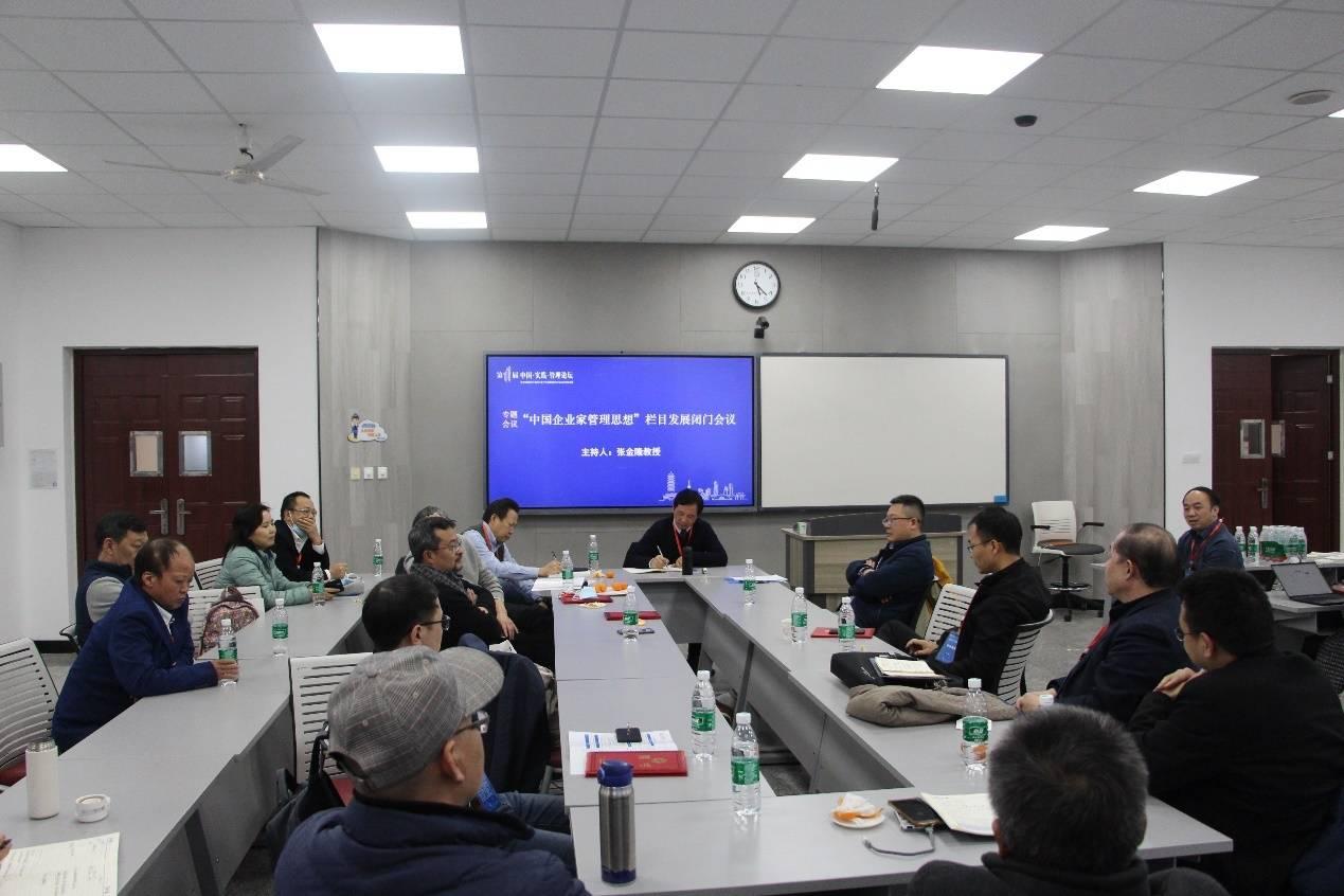 第11届中国•实践•管理论坛(2020)在电子科技大学举行