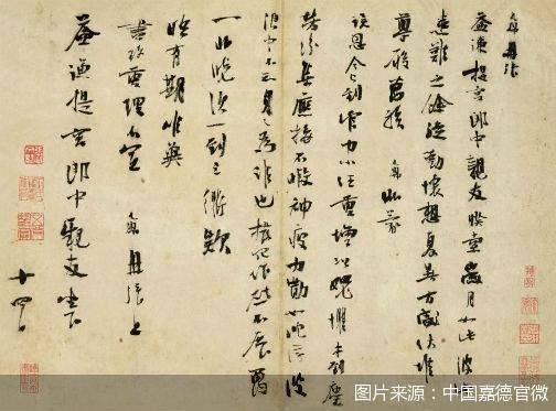 创纪录!两宋文人朱敦儒《暌索帖》1.5065亿成交