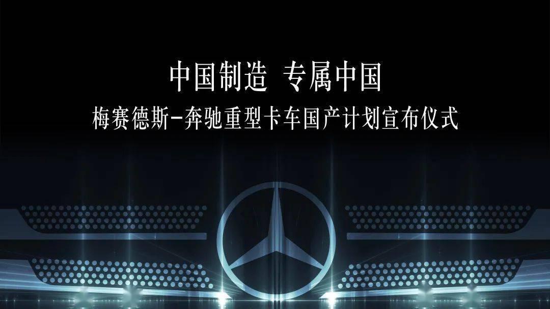 重磅官宣!戴姆勒将与北汽福田在华生产梅赛德斯-奔驰卡车