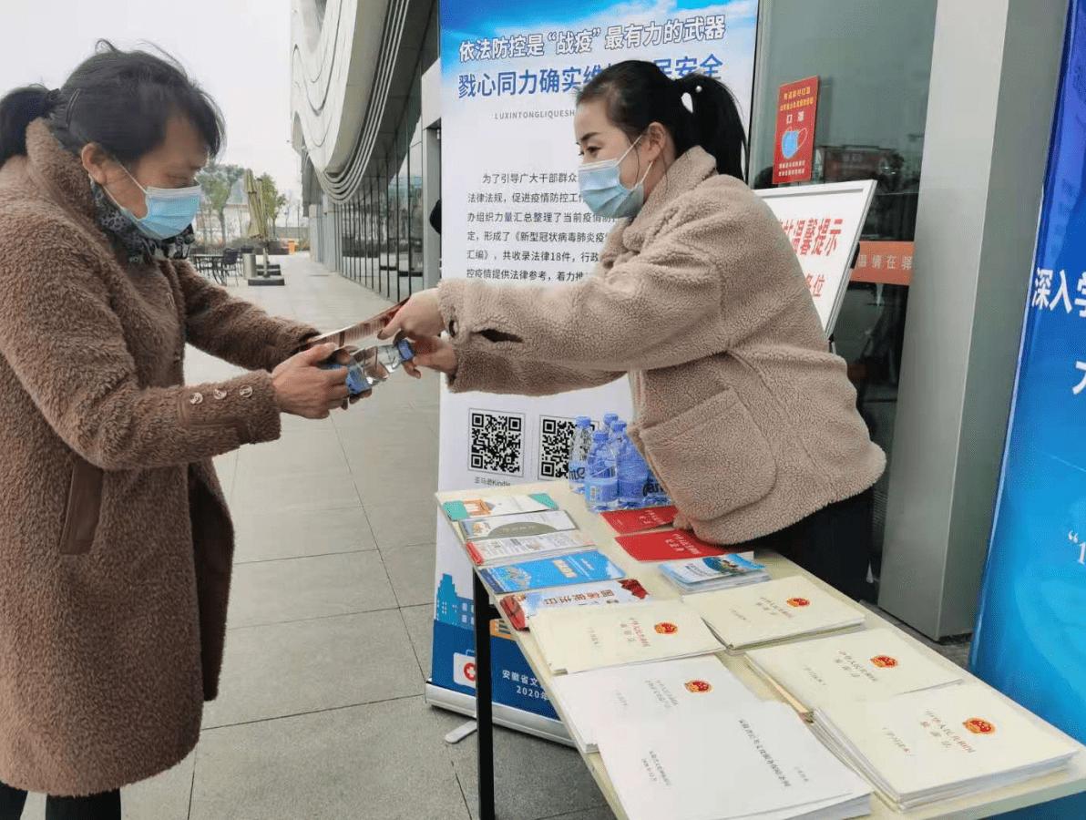 2020国家宪法日安徽文化旅游普法宣传活动正式启动