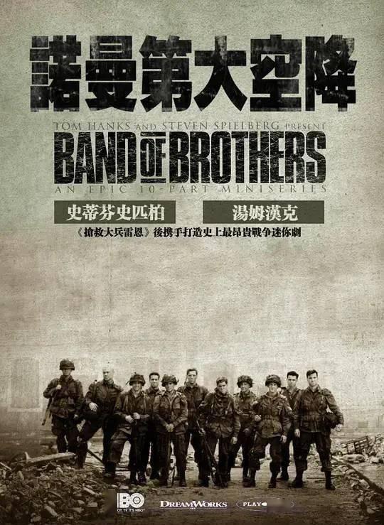二战史诗巨作片《兄弟连》全10集
