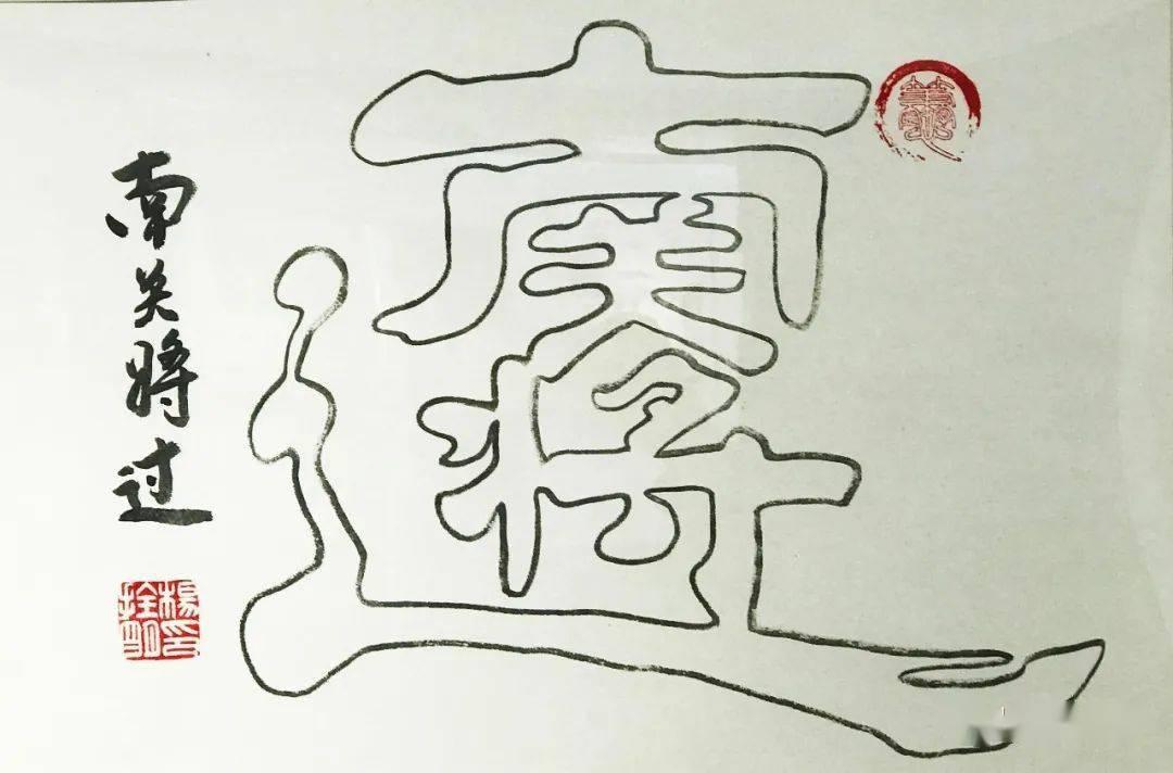 杨拴明一笔空心字作品欣赏