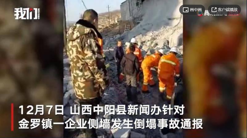 山西吕梁一企业墙体倒塌5名建筑工人被困,已致2死3伤