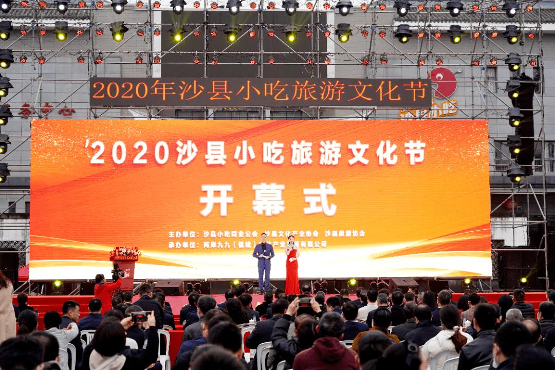 2020年沙县小吃旅游文化节开幕!打开吃货模式,