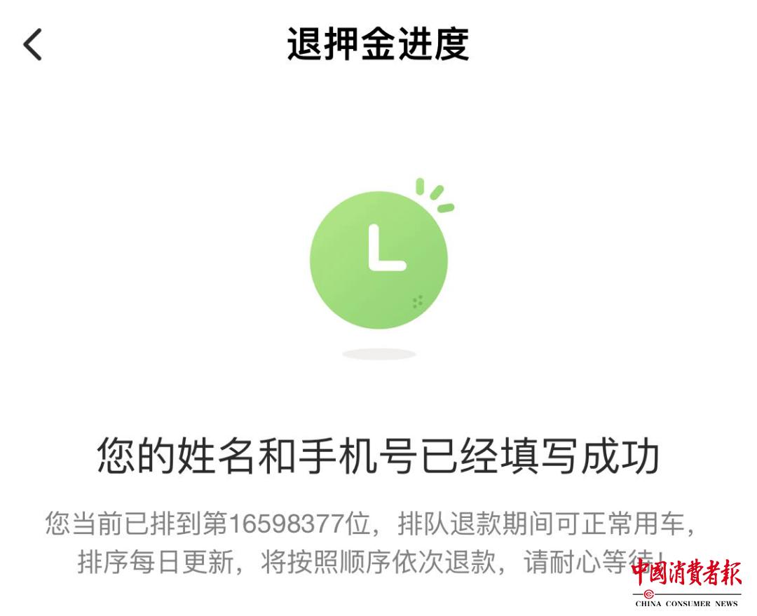"""名清华学子接力状告小黄车均败诉:""""倒赔""""400元"""""""