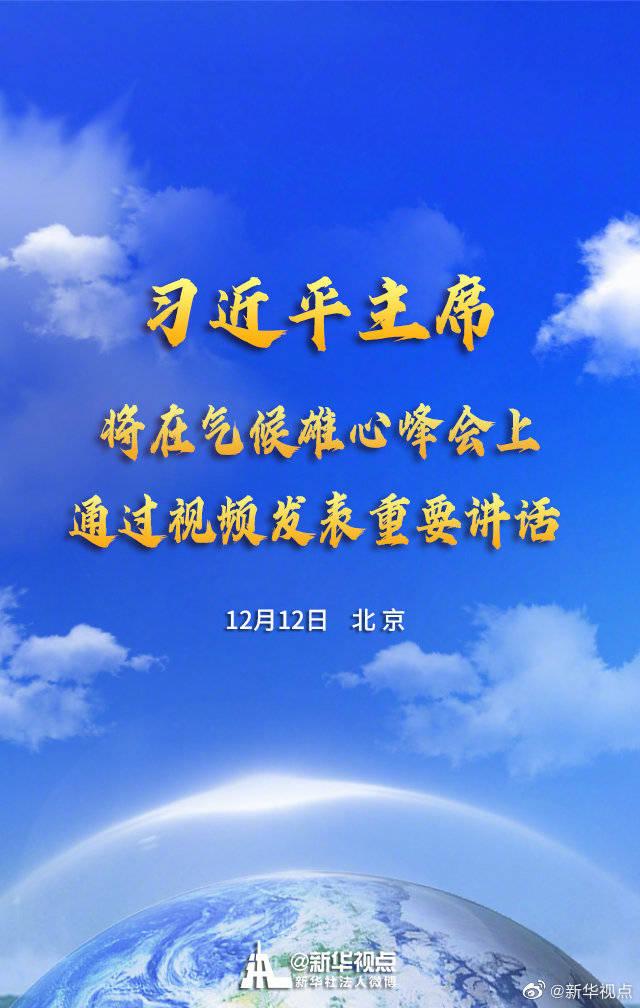 海报|国家主席习近平将于12月12日在气候雄心峰会上通过视频发表重要讲话