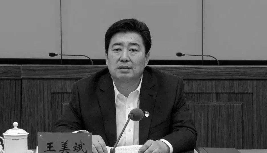 内蒙古包头市副市长王美斌坠楼身亡