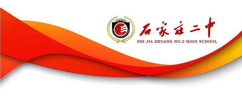 今天,二中有一场物理嘉年华 河北省物理学会九届六次常务理事会
