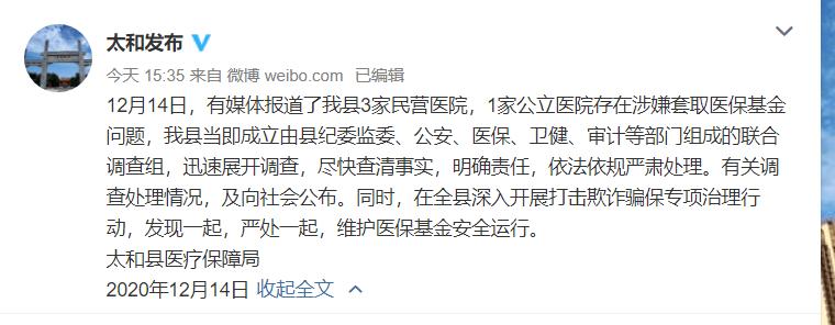 安徽太和多家医院涉嫌骗保后续:省市县三级多部门开展调查
