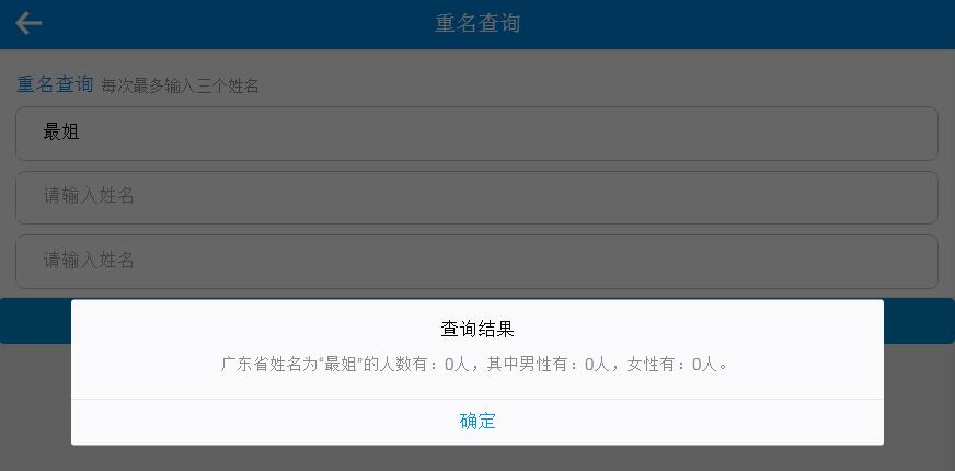 惠州市姓氏排名人口_广东省十大姓氏排名 英德人,你的姓氏排第几
