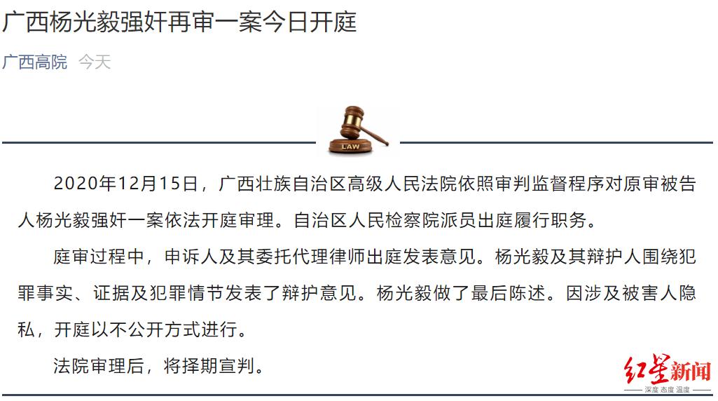 """""""百香果女童遇害""""案再审未当庭宣判 律师:杨光毅用手比划枪毙自己"""