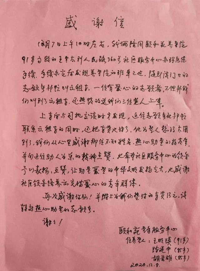 朱泾镇丨暖心!朱泾这位青年为寒风中三位老人打车还付车费……
