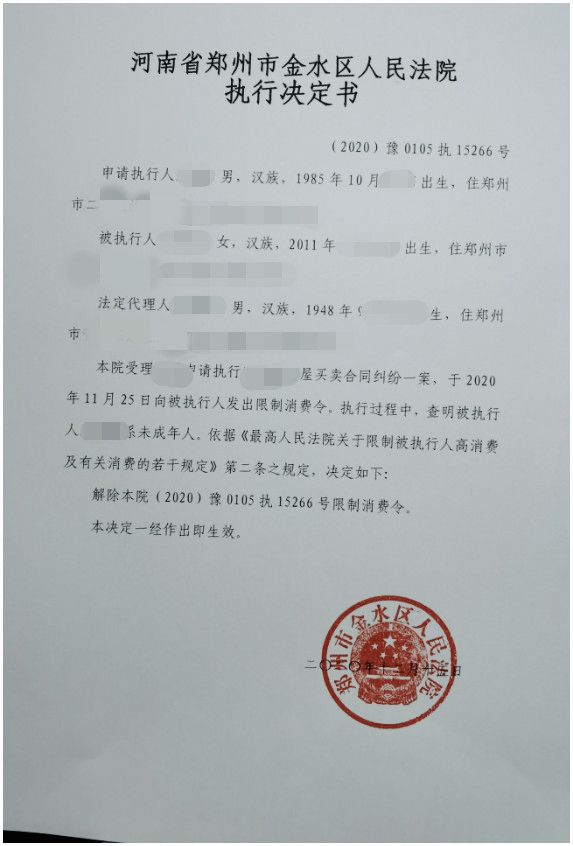 """9岁女童成""""老赖""""案法院致歉!家属最新回应"""