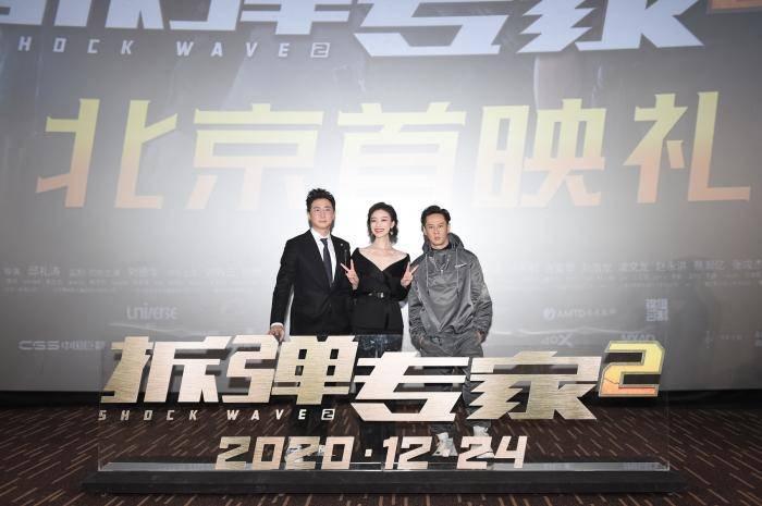 电影《拆弹专家2》首映 倪妮、马浴柯回忆动作戏