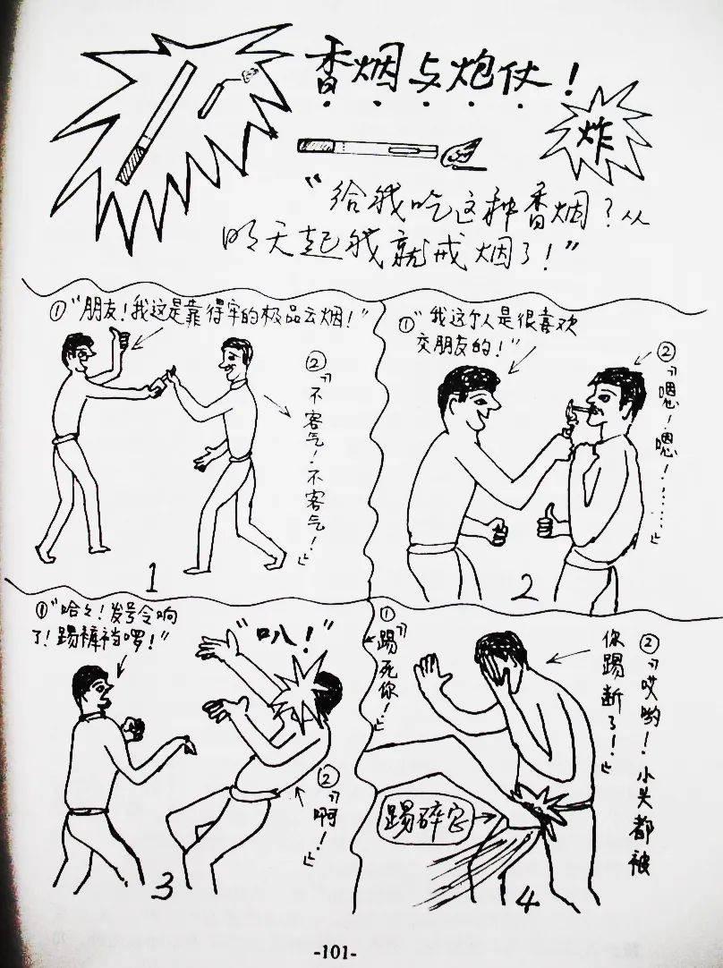 《极厉害、实用的——无限制格斗术!》烟藏炮、炸你脸、脚踢裆