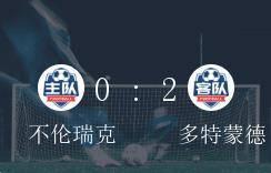 德国杯第0轮,不伦瑞克0-2不敌多特蒙德uby